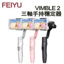 Feiyu飛宇 VIMBLE 2 三軸穩定器(平行輸入)