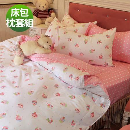 義大利Fancy Belle《甜心派對》加大純棉床包枕套組