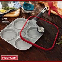 韓國NEOFLAM<br/>烹煮神器+玻璃蓋27cm