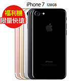【福利品】 APPLE iPhone 7 4.7吋 128G (七成新C)