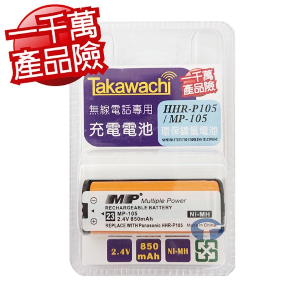 ~Takawachi~國際牌電話副廠 電池相容於  HHR~P105  MP~P105