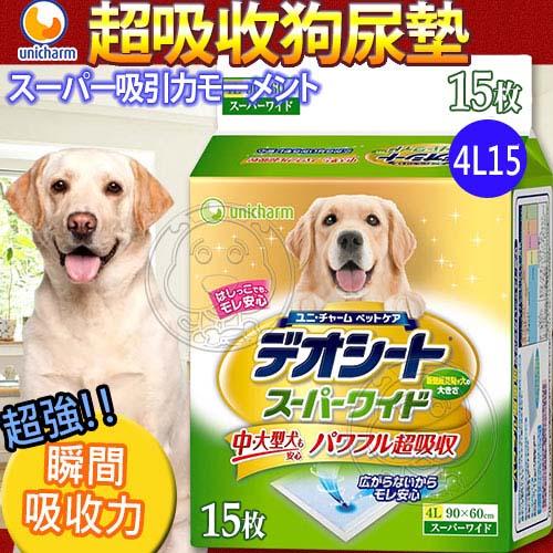 日本嬌聯Unicharm消臭大師》90*60cm超吸收狗尿墊大型犬用4L|15片裝