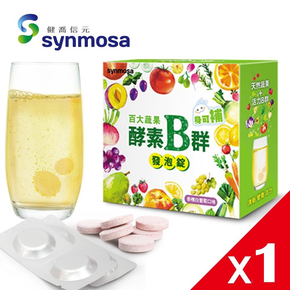 【健喬信元】身可補-百大蔬果酵素B群發泡錠(1盒)