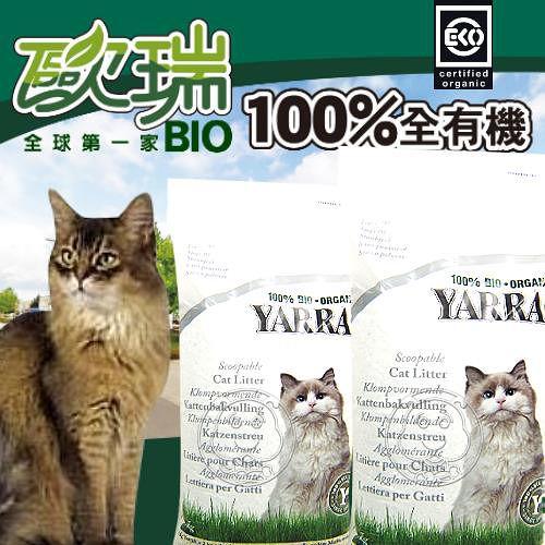 加拿大歐瑞》YARRAH有機貓砂7kg*2包