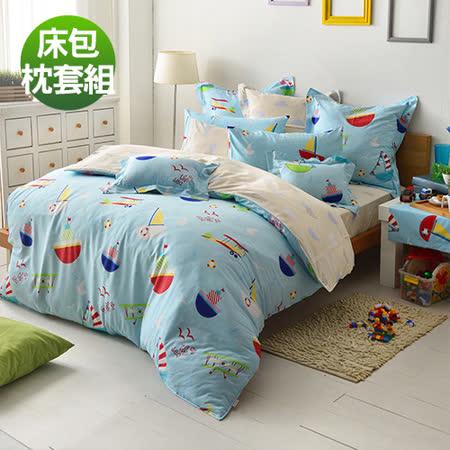 義大利Fancy Belle《海洋夢想》加大純棉床包枕套組