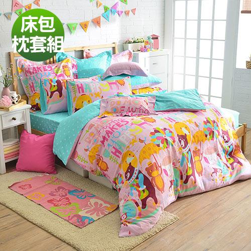 義大利Fancy Belle《開心樂園》雙人純棉床包枕套組