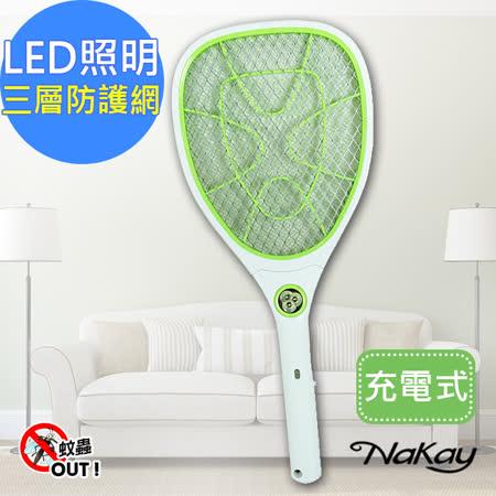 【NAKAY】USB充電LED三層捕蚊拍電蚊拍(NP-10)雙擊安全鈕設計