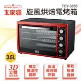 【大家源】35L旋風烘焙電烤箱TCY-3855
