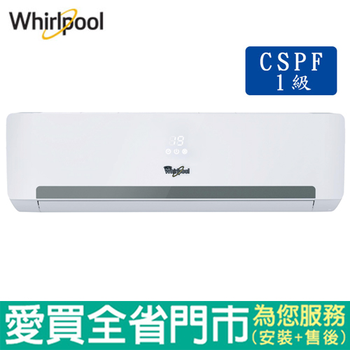 Whirlpool惠而浦2-3坪1級WAO-FT22VC/WAI-FT22VC變頻冷暖空調_含配送到府+標準安裝