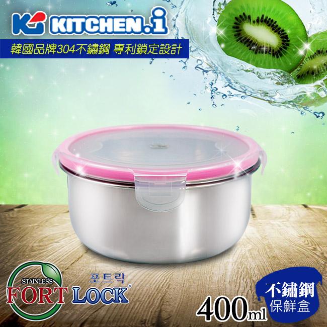 【韓國FortLock】圓型不鏽鋼保鮮盒400ml KFL-R2-1