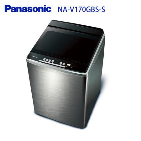 『Panasonic』 ☆ 國際牌 17公斤 直立式 變頻洗衣機 NA-V170GBS-S 不銹鋼