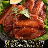 【海鮮王】特級蒲燒鯛魚腹 *5包組(220g/約8入/包)