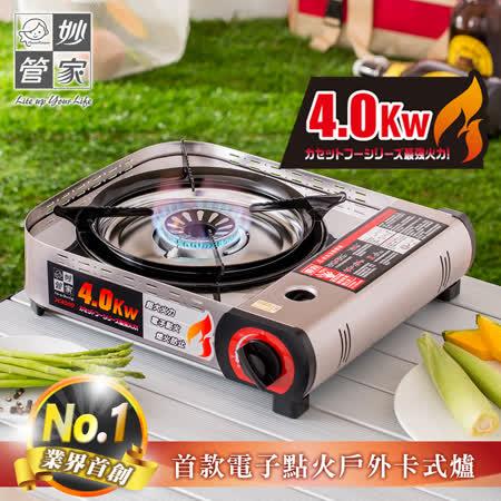【妙管家】電子點火 4.0kW 高功率卡式瓦斯爐