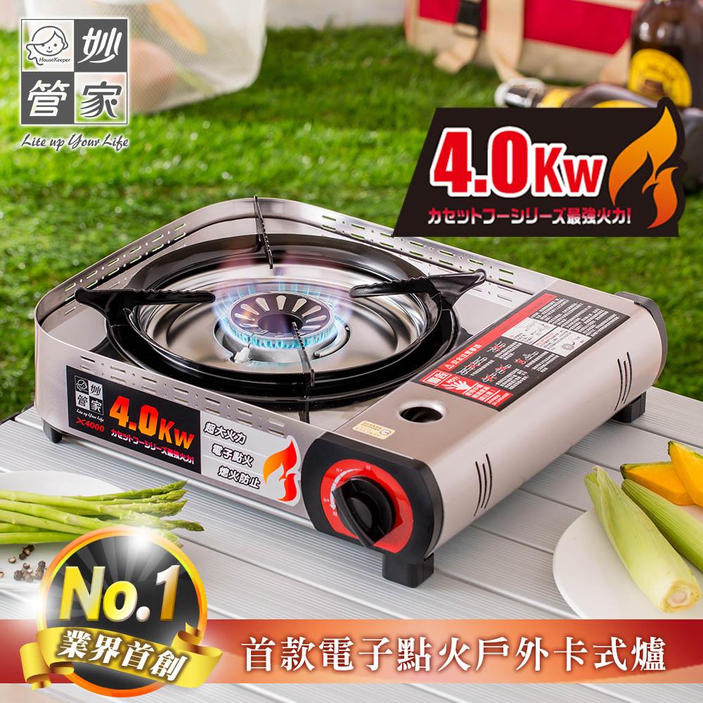 【妙管家】4.0kW 高功率電子點火卡式瓦斯爐 X4000 附硬盒