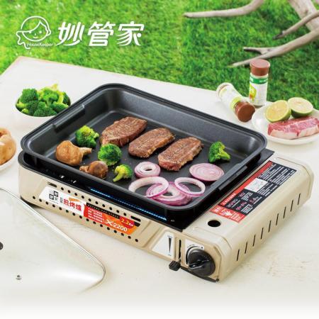 【妙管家】瓦斯煎烤爐 X2200