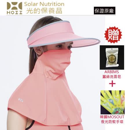 HOII SunSoul后益  太陽帽+蒙面俠防曬組合