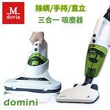 MDOVIA UV三合一直立手持除蹣吸塵器