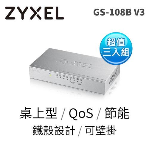 ZyXEL 合勤 GS-108B v3 8埠桌上型超高速乙太網路交換器【超值3入組】