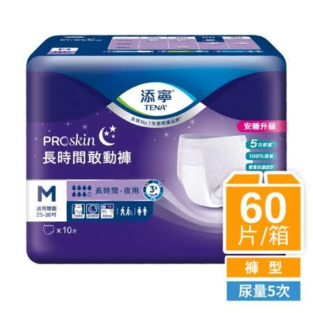 【添寧】長時間敢動褲  M號 (10片x6包) /箱