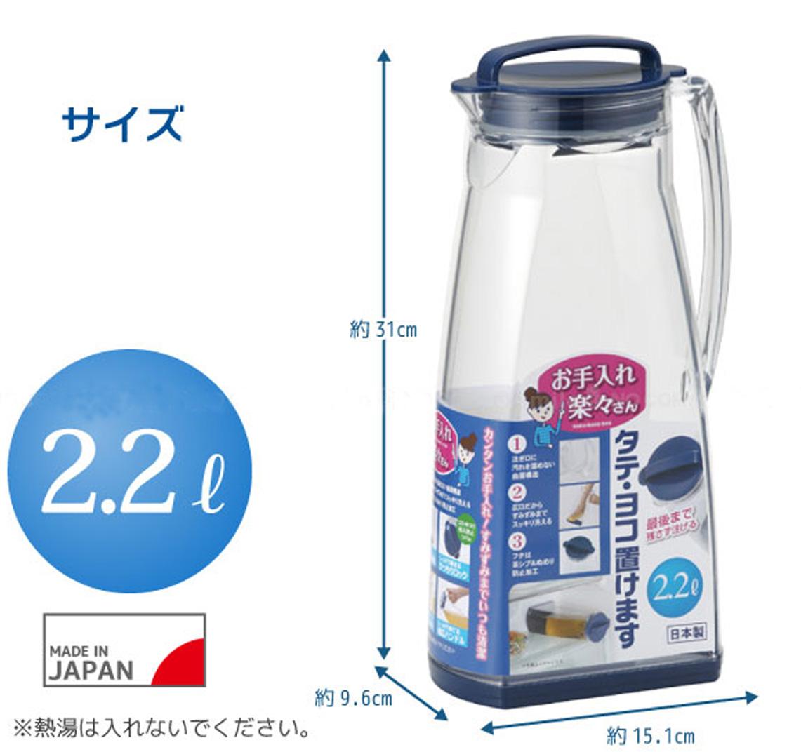 日本製OSK 可橫放耐熱冷水壺2入組