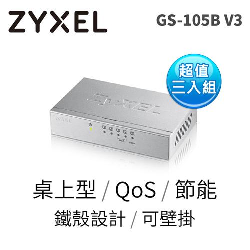 ZyXEL 合勤 GS-105B v3 5埠桌上型超高速乙太網路交換器【超值3入組】
