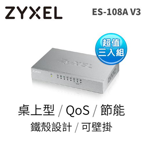 ZyXEL 合勤 ES-108A v3 8埠桌上型快速乙太網路交換器【超值3入組】