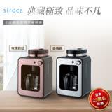 日本siroca crossline 自動研磨悶蒸咖啡機-(玫瑰粉紅、香檳銀任選)