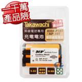 《Takawachi》國際牌電話副廠專用電池相容於 (HHR-P107 / MP-P107)