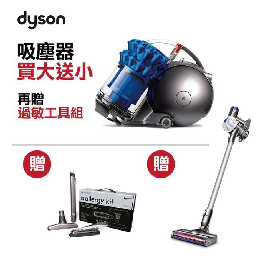 [送無線手持吸塵器+過敏工具組] dyson Ball fluffy+  CY24藍 圓筒式吸塵器