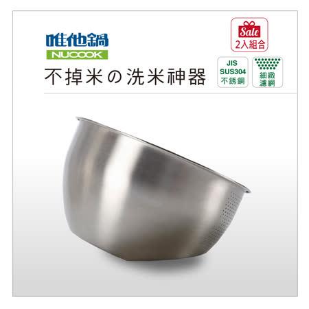 【VitaCraft唯他鍋】NuCook神奇洗米盆 (2入)