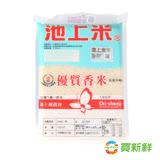 【買新鮮】池上優質香米(淨重1.5公斤/包(3包/組)(免運)