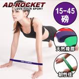 【AD-ROCKET】PRO FITNESS 橡膠彈力帶/拉力繩/阻力帶(紫色15-45磅)