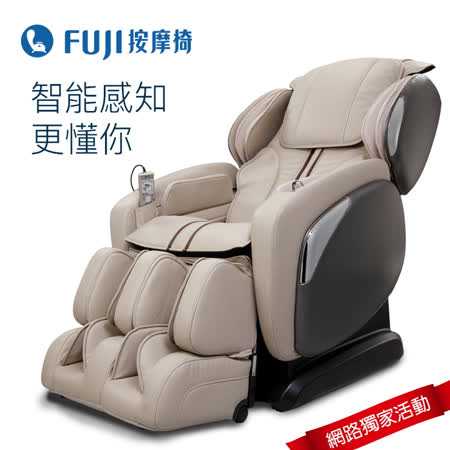 FUJI 極智全功能 按摩椅 FG-7100