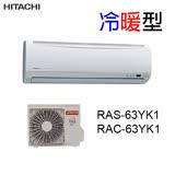 | HITACHI | 日立 3-5坪 變頻冷專 分離式冷氣 RAS-22JK/RAC-22JK (含基本安裝+回收舊機)