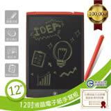 12吋 液晶電子紙手寫板 環保電子紙技術 超大書寫範圍-摩登紅