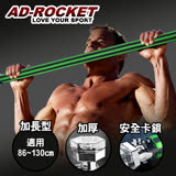 【AD-ROCKET】特殊鎖扣門上單槓/單槓/引體向上(加長型)