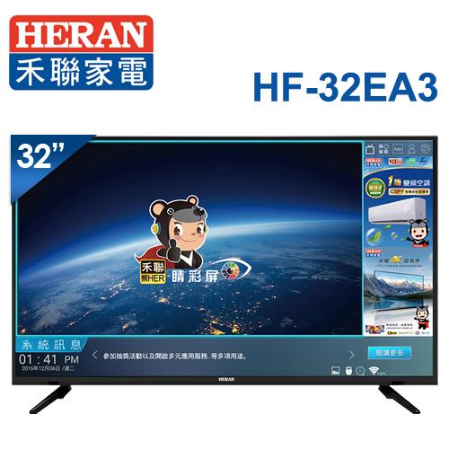 ~HERAN禾聯~32吋 LED液晶顯示器 視訊盒 HF~32EA3  含
