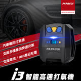 PAPAGO i3智能高速打氣機