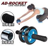 【AD-ROCKET】超靜音滾輪健身器/健腹器/滾輪/腹肌