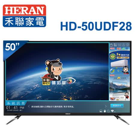 【HERAN禾聯】50吋 4K 智慧聯網LED液晶顯示器+視訊盒 HD-50UDF28 (含基本安裝)