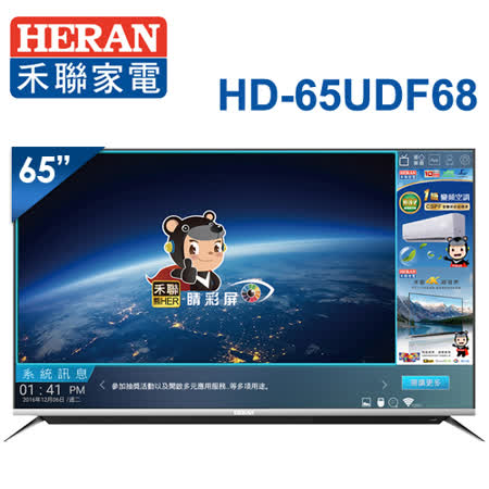 HERAN禾聯 65型 4K智慧聯網顯示器
