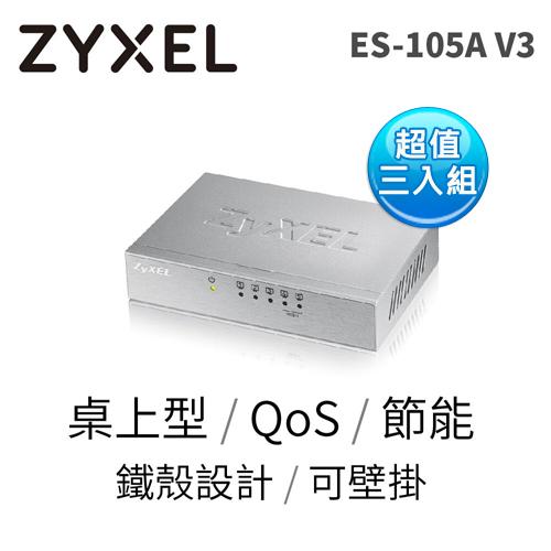 ZyXEL 合勤 ES-105A v3 5埠桌上型高速乙太網路交換器【超值3入組】