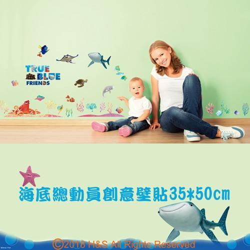 【迪士尼】海底總動員創意壁貼(35x50cm雙拼)1入