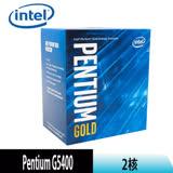【Intel英特爾】 Pentium G5400雙核 中央處理器