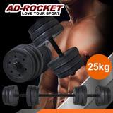 【AD-ROCKET】環保槓鈴啞鈴兩用組合/健身器材/舉重/核心訓練(25kg)