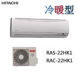 | HITACHI | 日立 旗艦型 變頻冷暖 3-4坪 RAC-22HK1/RAS-22HK1(含基本安裝+回收舊機)