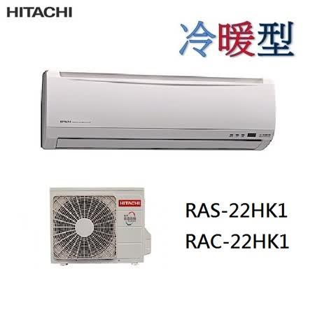 日立 旗艦型 變頻冷暖  3-4坪 RAC-22HK1