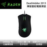 Razer 雷蛇 DeathAdder 2013 煉獄奎蛇電競滑鼠