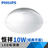 飛利浦 吸頂燈 Philips 新一代 恒祥 LED 吸頂燈 10W 白光 (經典平面) 61048
