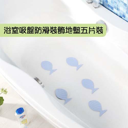 【WIDE VIEW】浴室浴缸防滑地墊五片裝(D516)